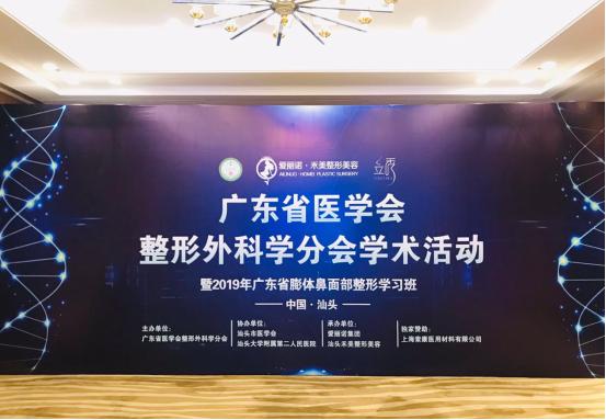 索康与广东省医学会整形外科学分会学术会议达成独家合作
