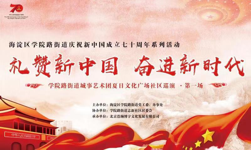 礼赞新中国·奋进新时代