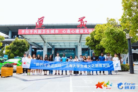 """""""我的青春正当红""""上海大学生遵义之旅首发团行程圆满收官"""