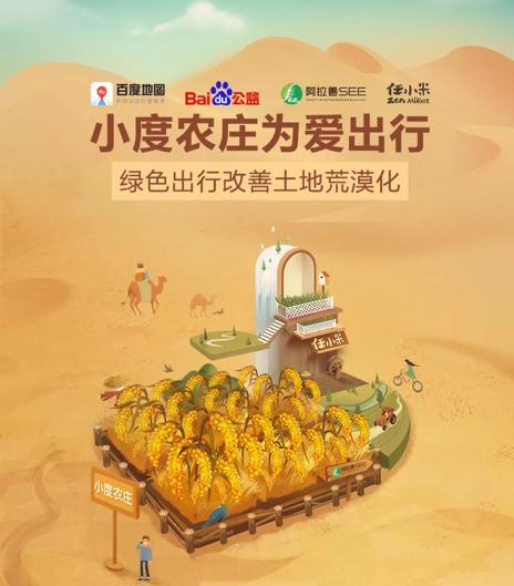 """李彦宏再发公益倡导 """"小度农庄""""项目聚焦绿色出行"""