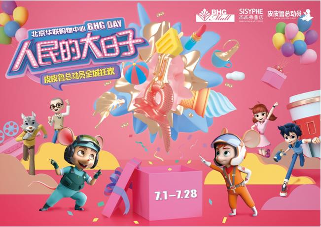 BHG DAY国潮来袭 北京华联购物中心探索原创IP新玩法