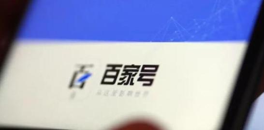 为了优质内容,李彦宏亲自去人民日报谈百家号合作