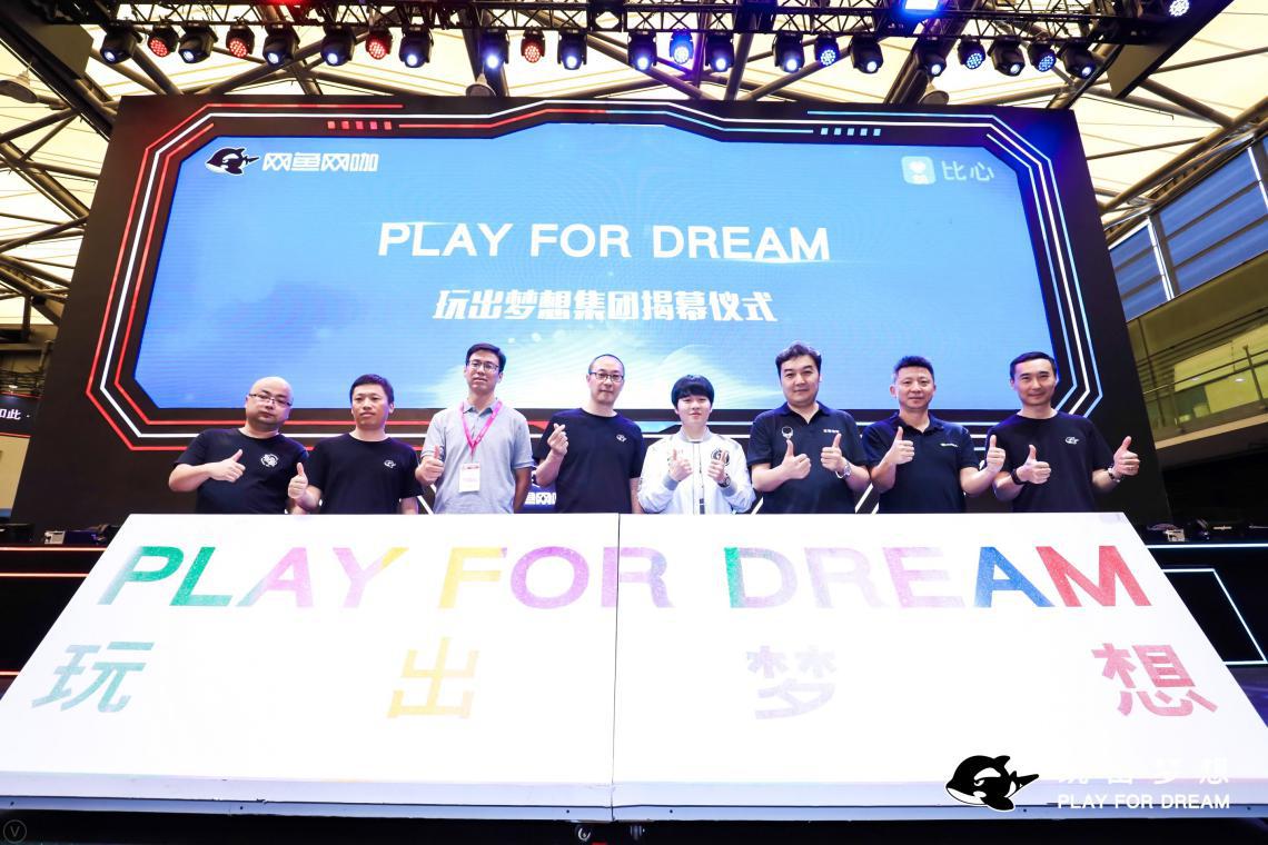 玩出梦想集团揭幕,致力打造中国最大的电竞社区