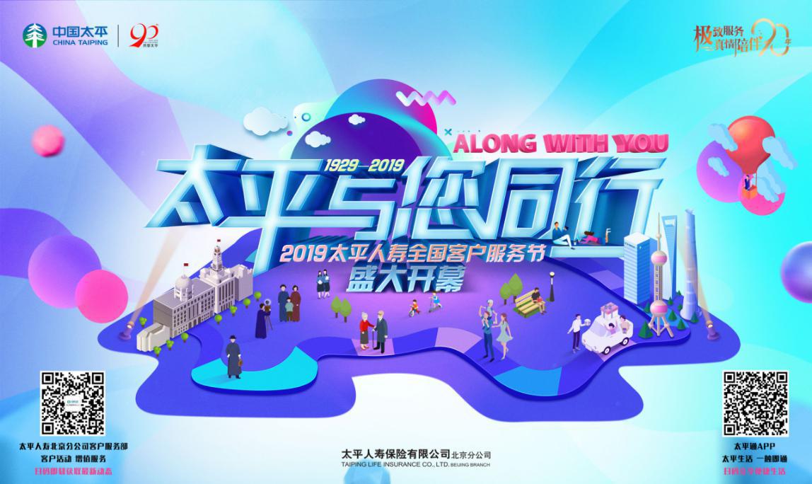 极致服务,真情陪伴——2019年太平人寿北京分公司客户服务节正在火热开展