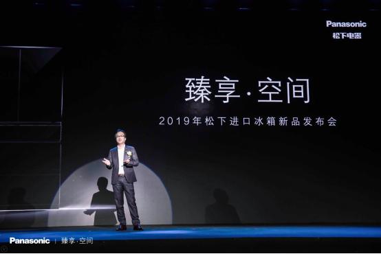 """""""探索空间与新鲜的奥秘 松下冰箱为中国消费者缔造臻享生活"""