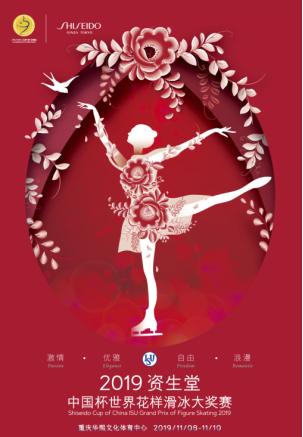 冰舞艺术 舞出轻盈之美 资生堂冠名赞助2019中国杯世界花样滑冰大奖赛