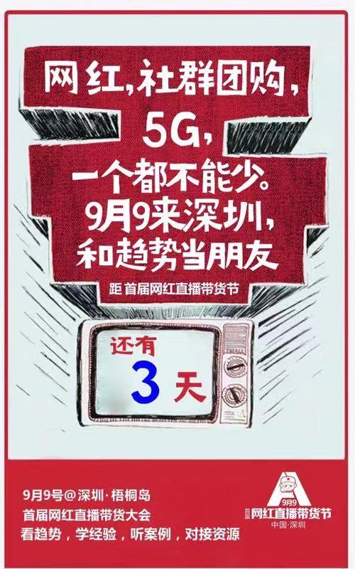 5G短视频爆发时代,首届网红直播带货节你应该来看看!