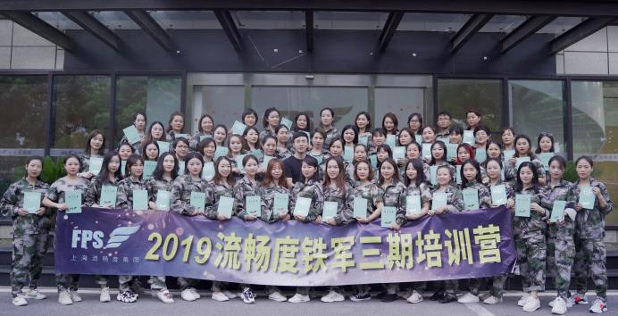 上海流畅度铁军学院迎来2019年第七班新学员