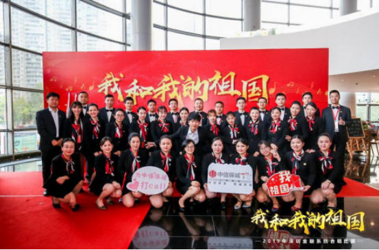 中信保诚人寿深圳分公司在深圳金融系统合唱比赛中获奖