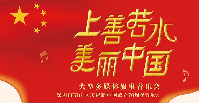 中央民族乐团大型叙事音乐会《上善若水•美丽中国》即将深圳上演