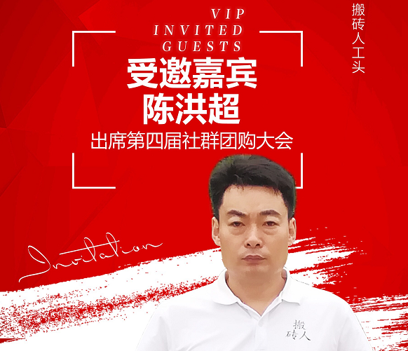 搬砖人食品俱乐部创始人陈洪超将受邀参加北方社群团购大会!