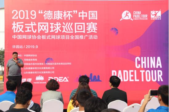 """2019""""德康杯""""中国板式网球巡回赛许昌站盛大启幕"""