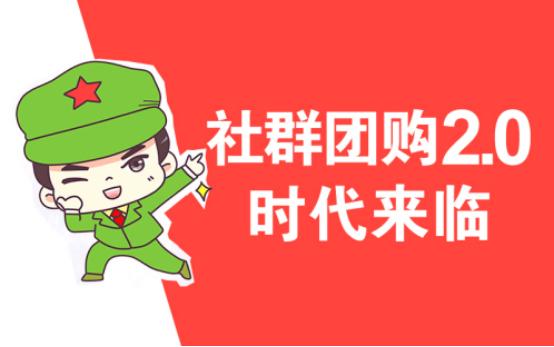社群团购2.0 将于10月15日在杭州第五届社群团购大会期间发布