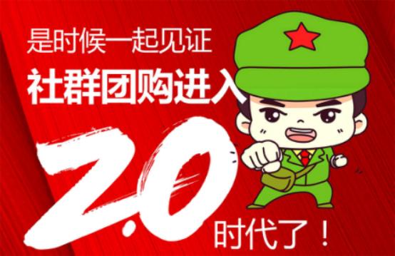 10月15日杭州社群团购大会 发布 社群团购2.0