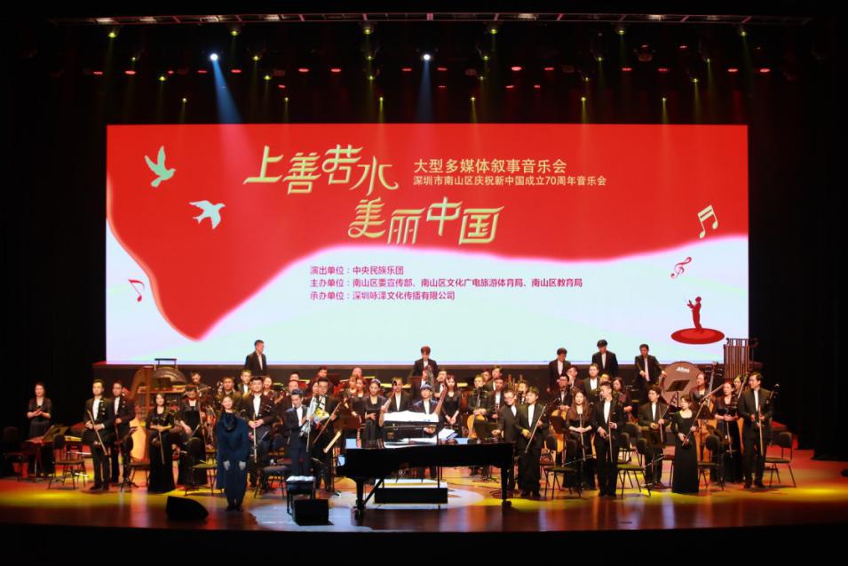 奏响民乐盛宴 中央民族乐团深圳上演《上善若水·美丽中国》音乐会