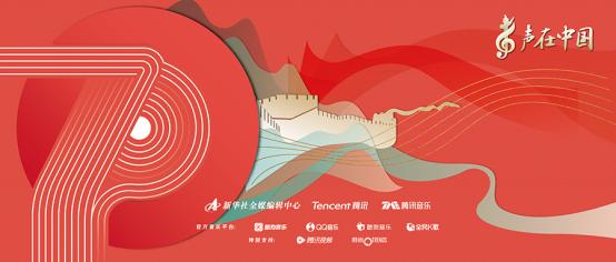 """""""声在中国""""音乐汇唱响国家大剧院  腾讯音乐""""中国韵""""2019再出发"""