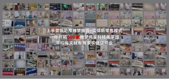 上手营销刘易峰带领团队助力雅梦一年开拓600家实体店