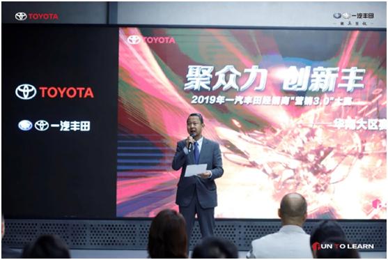 2019一汽丰田营销3.0大赛:以奋斗之心,成就安享管家极致服务