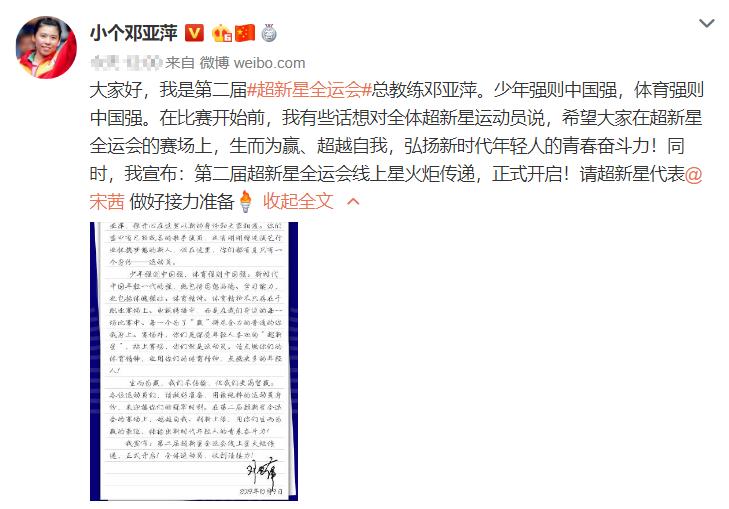 """第二届《超新星全运会》震撼来袭,吴映香接力""""线上星火炬传递"""""""
