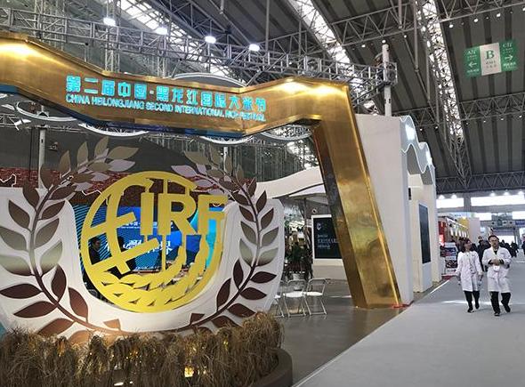 第二屆中國·黑龍江國際大米節稻米品評品鑒活動在哈爾濱盛大舉行