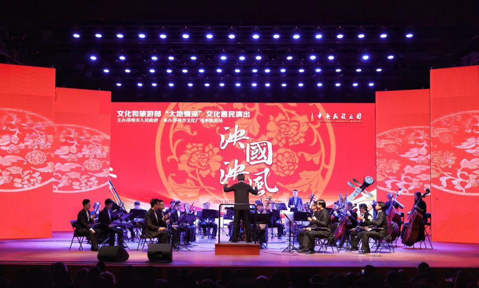 民乐齐奏泱泱国风,中央民族乐团音乐会郑州巡演完美落幕