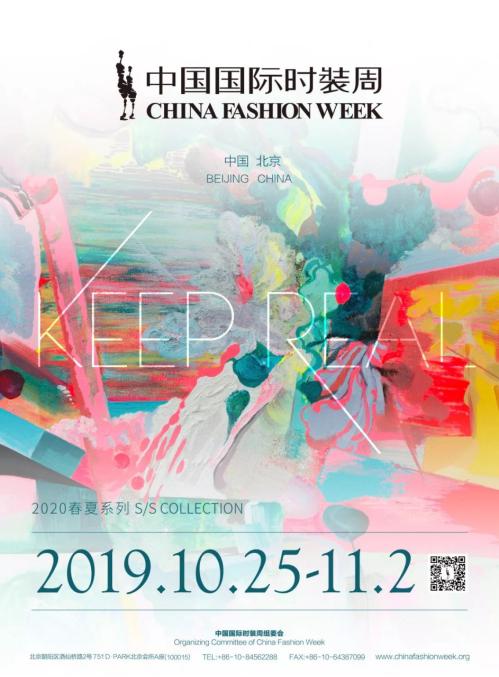 """祖艾妈""""珍艾""""宣言即将首秀中国国际时装周"""