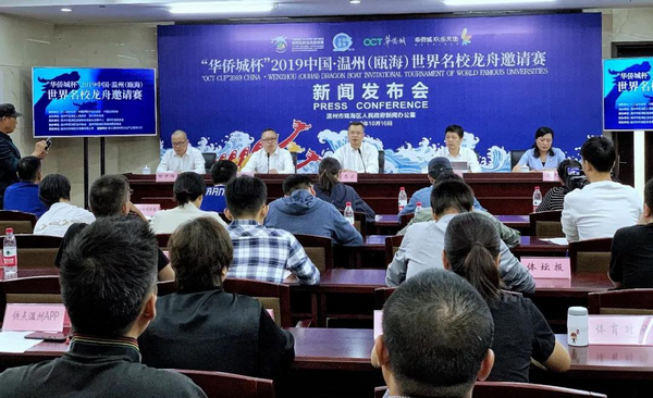 """ OCT杯"" 2019中国·温州(渤海)世界著名学校龙舟邀请赛正式开始"