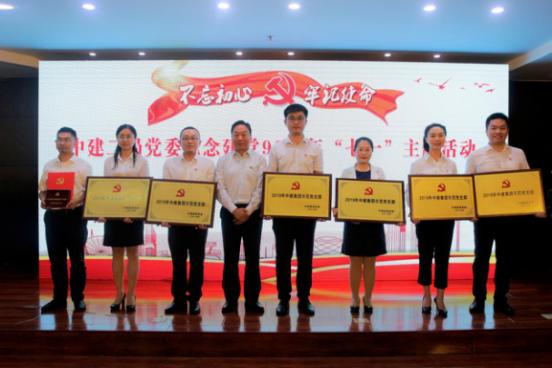 中国建设二局珠海分局党支部荣获2019年中国建设集团示范党支部