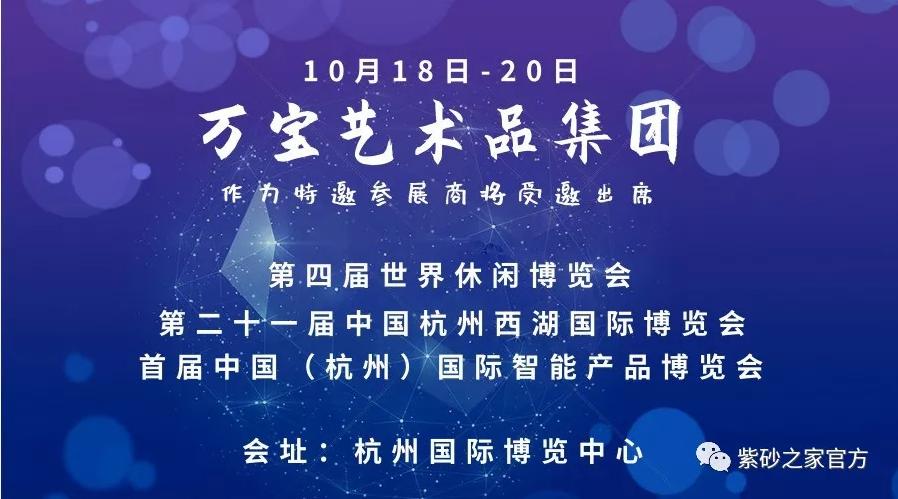 10月18-20日紫砂之家母公司万宝艺术品集团受邀出席杭州博览会!