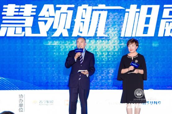 智慧领航 相融共生 2019中国家电高峰论坛在宁举行