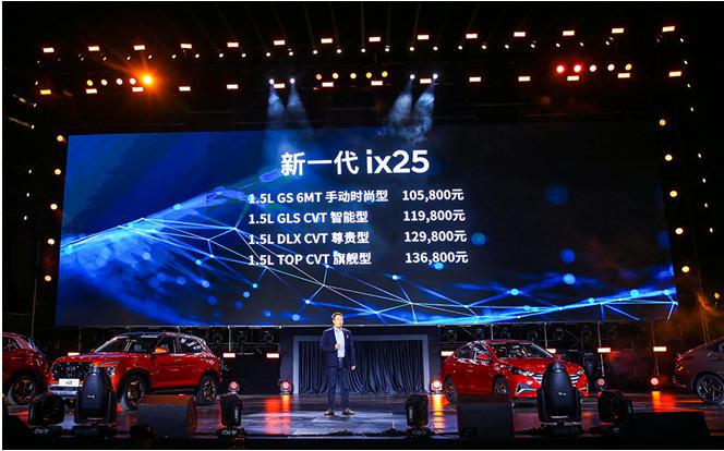 新一代ix25誠意而至 重新定義小型SUV產品價值
