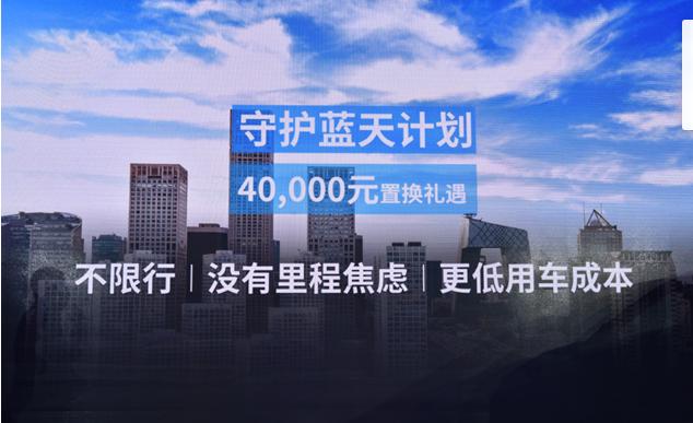 昂希諾純電動上市17.28萬起 置換補貼4萬元