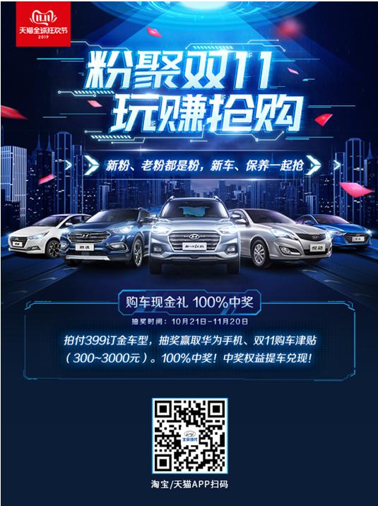 双11购车乐享不停 北京现代X淘宝天猫放大招!