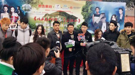 电影《吸血鬼公约》开机仪式在郑州思念果岭山水别墅区举行