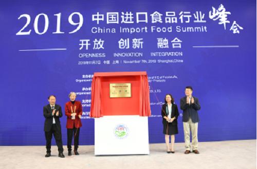引领中国进口食品行业的未来:开放、创新、融合