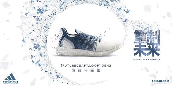 Adidas FUTURECRAFT.LOOP可循环跑鞋迈入第2阶段