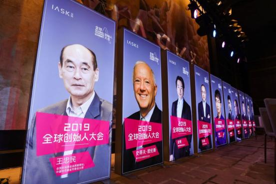 有书雷文涛出席GFS2019全球创始人大会:赶潮谋变 突破创新
